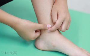 足のむくみに効くツボ「交信」の見つけ方5