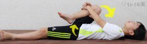 便秘解消の抱え込み体操の左足